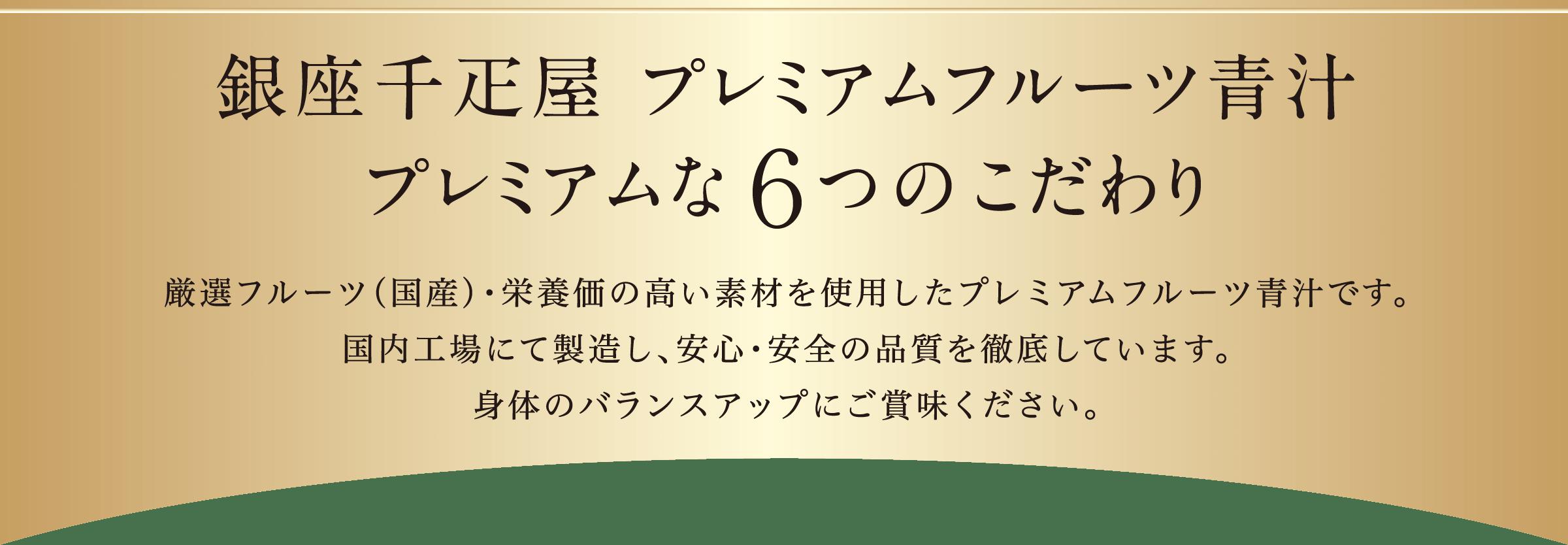 銀座千疋屋 プレミアムフルーツ青汁プレミアムな6つのこだわり
