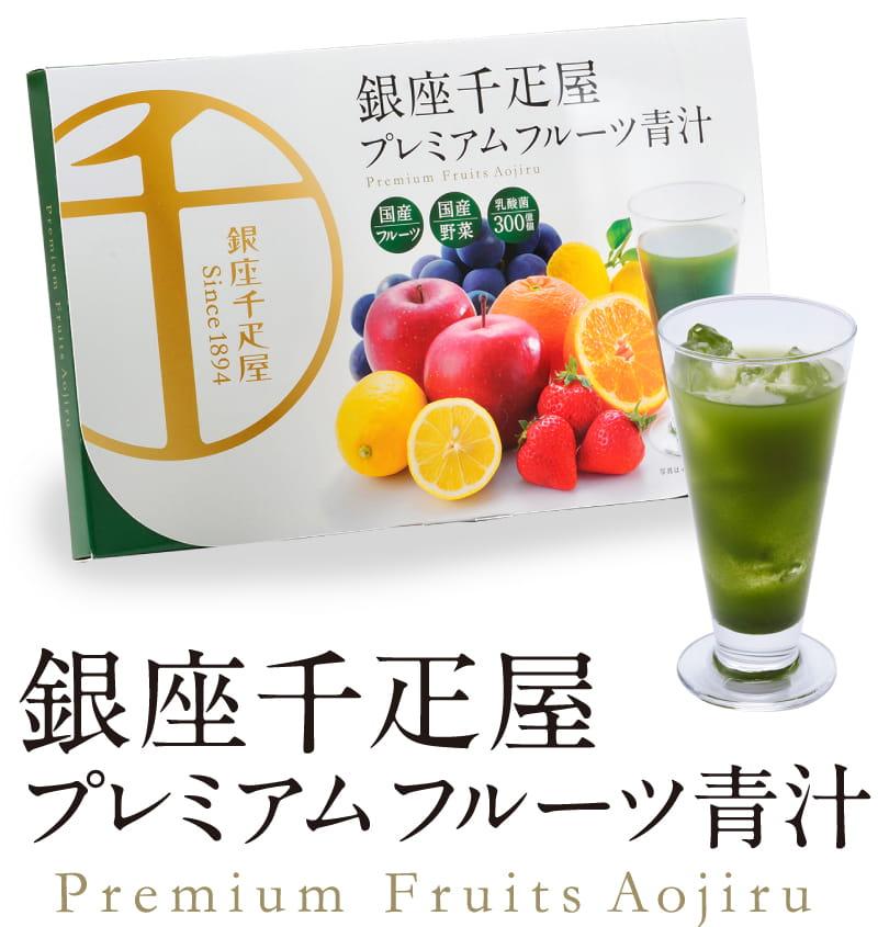 銀座千疋屋プレミアムフルーツ青汁